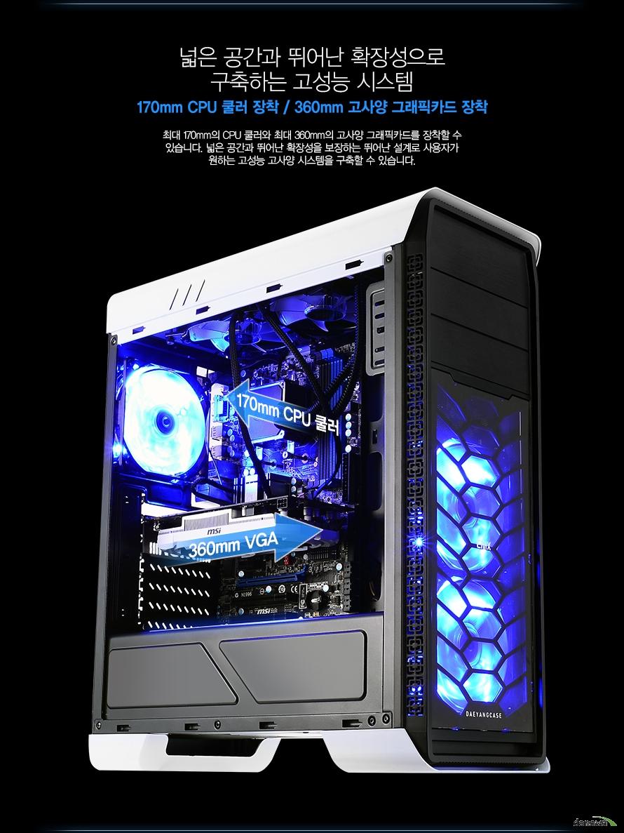 넓은 공간과 뛰어난 확장성으로 구축하는 고성능 시스템170mm CPU 쿨러 장착 / 360mm 고사양 그래픽카드 장착최대 170mm의 CPU 쿨러와 최대 360mm의 고사양 그래픽카드를 장착할 수 있습니다. 넓은 공간과 뛰어난 확장성을 보장하는 뛰어난 설계로 사용자가 원하는 고성능 고사양 시스템을 구축할 수 있습니다.