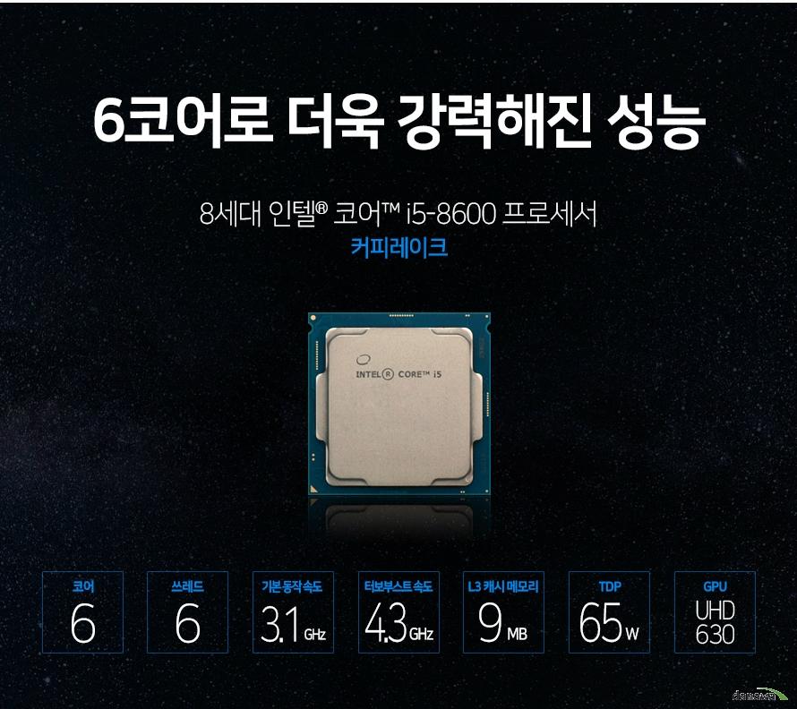 인텔 코어i5-8세대 8600 (커피레이크) (병행수입 박스)
