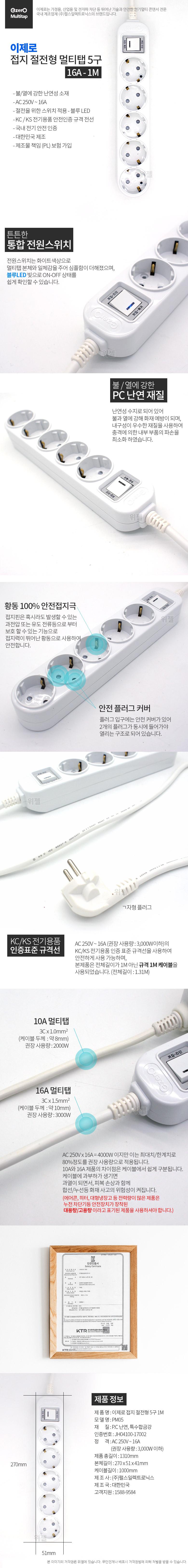 펄스일렉트로닉스 E-zero 5구 16A 절전형 접지 멀티탭 (1m)