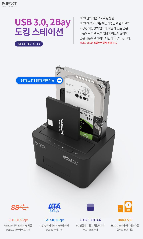 이지넷유비쿼터스  USB 3.0 2Bay 도킹스테이션 (NEXT-962DCU3)(하드미포함)