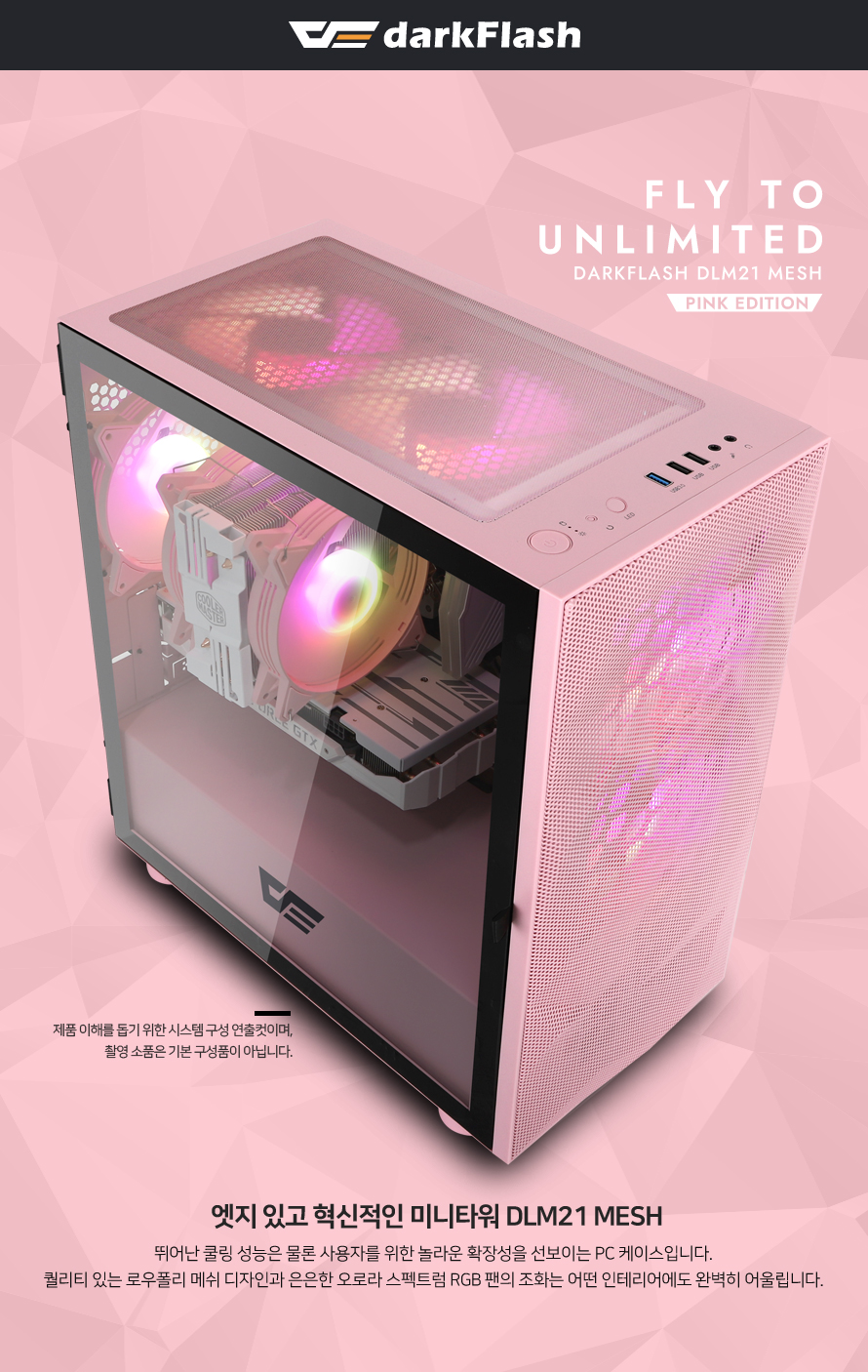 darkFlash  DLM21 RGB MESH 강화유리(핑크)