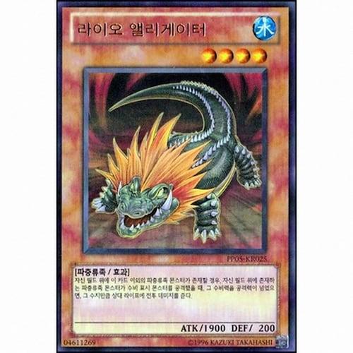 대원미디어  유희왕 카드게임 낱장카드 프리미엄 5 라이오 앨리게이터 (울트라레어)_이미지