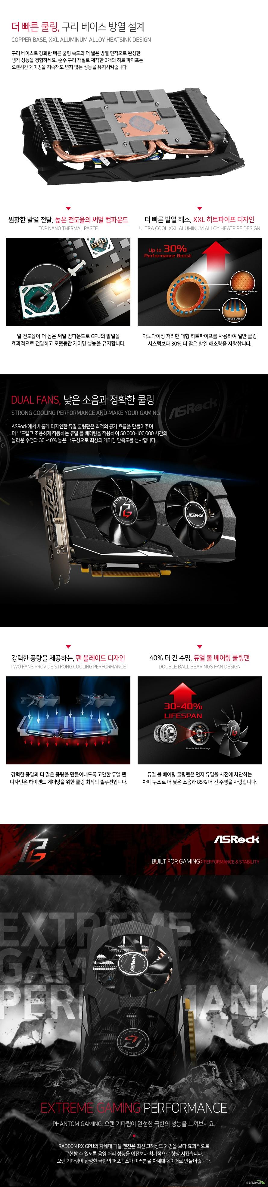 ASRock Phantom Gaming D 라데온 RX 580 OC D5 8GB 에즈윈