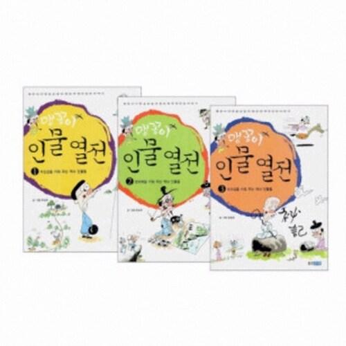웅진주니어  맹꽁이 인물열전 (3권 세트, (1권-3권))_이미지