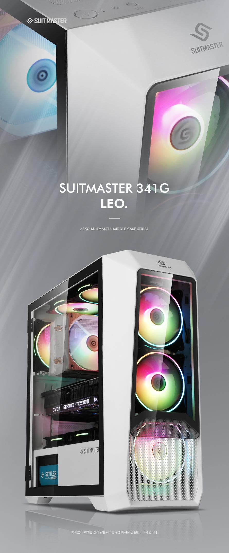 앱코 SUITMASTER 341G 레오 강화유리 스펙트럼 Dualight (화이트)