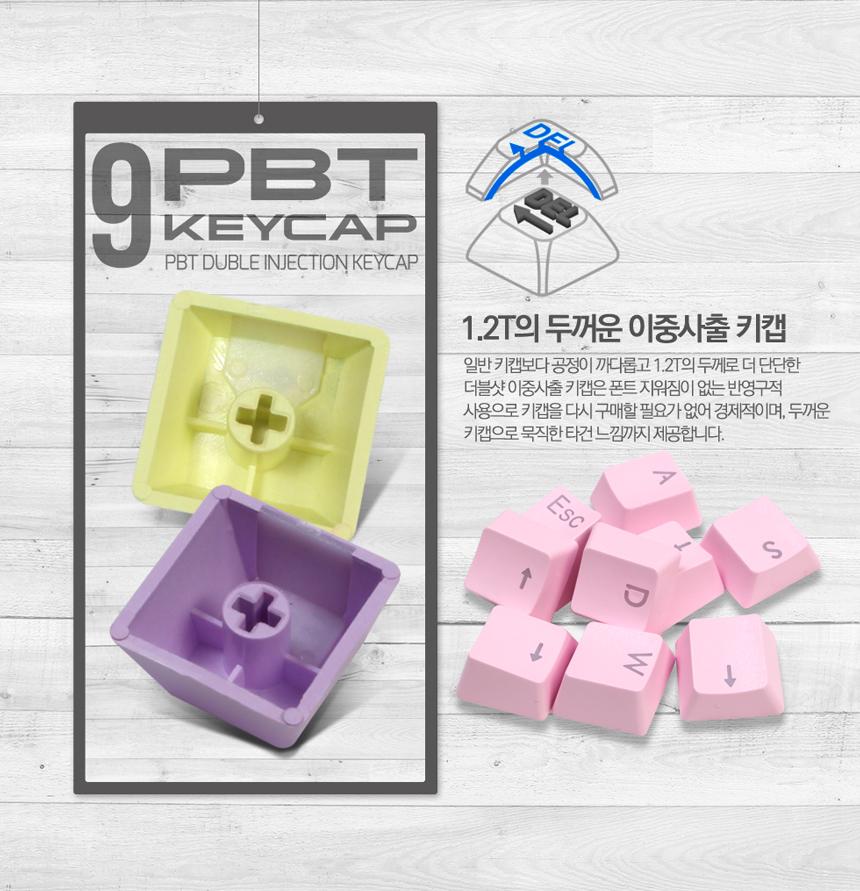 스카이디지탈 NKEYBOARD 9키 PBT 더블샷 컬러 키캡(캐롯오렌지)