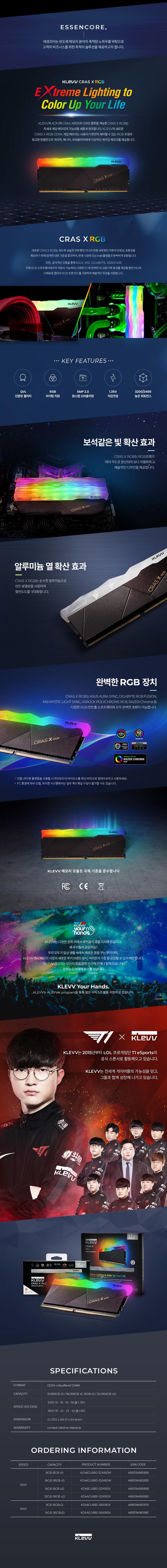 ESSENCORE KLEVV DDR4-3200 CL16 CRAS X RGB (8GB)