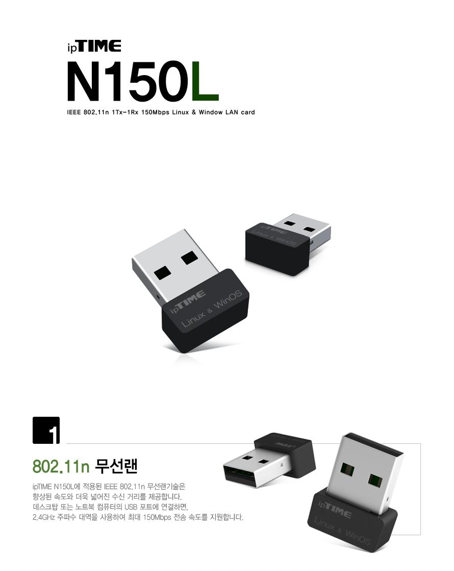 EFM ipTIME N150L USB 2.0 무선랜카드