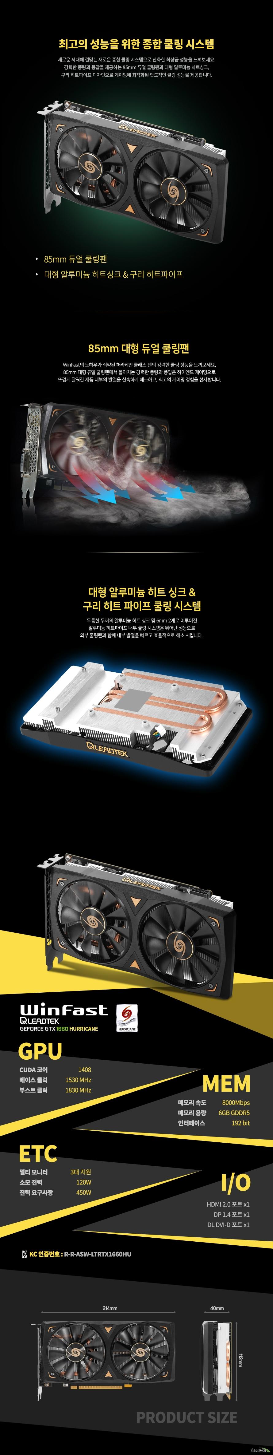 리드텍 WinFast 지포스 GTX 1660 HURRICANE D5 6GB