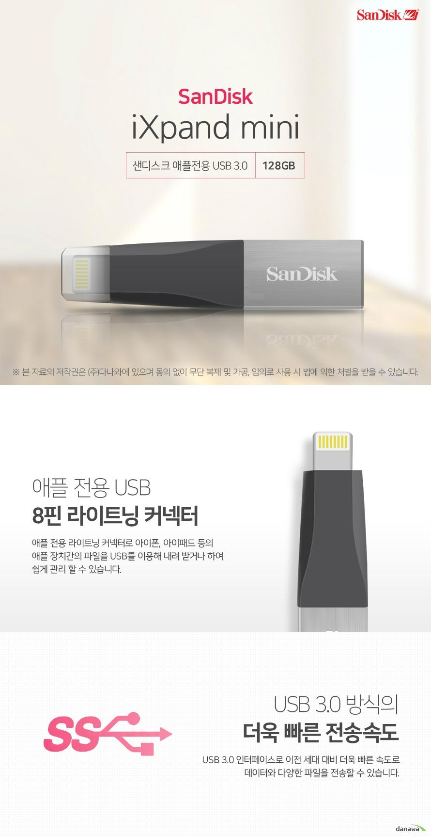 Sandisk iXpand MINI (128GB)