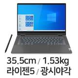 레노버 플렉스5 14ARE R5 W10 (SSD 256GB)