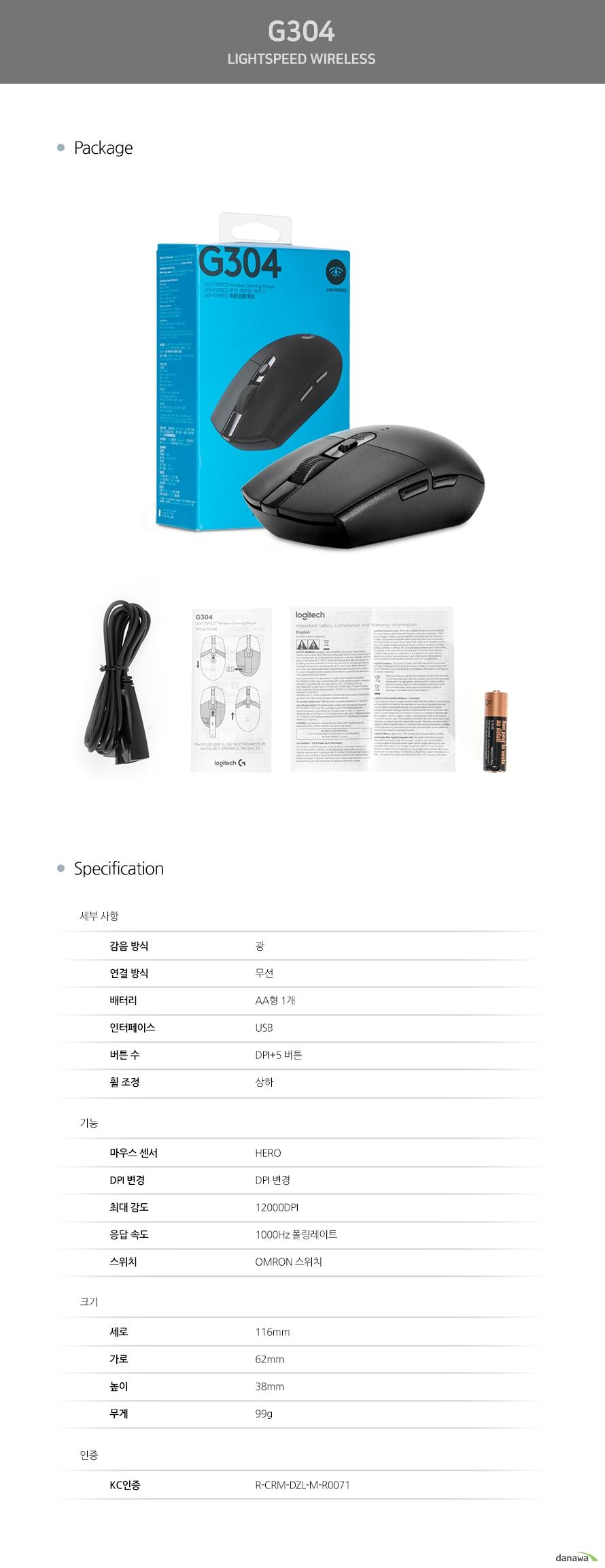 로지텍 G304 LIGHTSPEED WIRELESS (정품) (블랙)