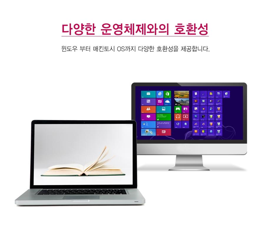 다양한 운영체제와의 호환성    윈도우 부터 매킨토시 OS까지 다양한 호환성을 제공합니다.