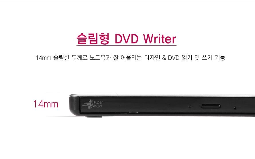 슬림형 DVD Writer 14mm 슬림한 두께로 노트북과 잘 어울리는 디자인 DVD 읽기 및 쓰기 기능