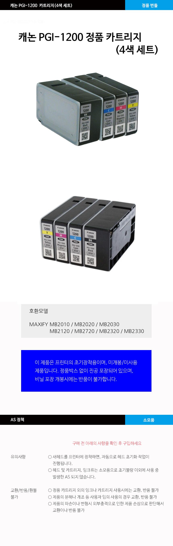 Canon 벌크 PGI-1200BK, PGI-1200C, PGI-1200M, PGI-1200Y 4색 세트 (번들)