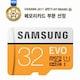 삼성전자 micro SDHC CLASS10 UHS-I EVO 95MB/s (32GB+어댑터)