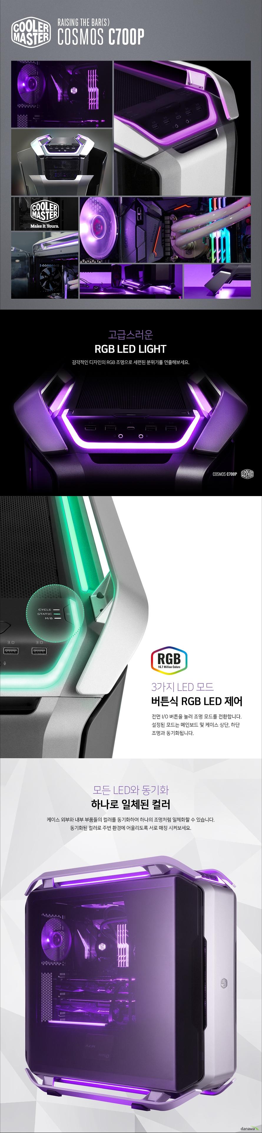 고급스러운RGB LED LIGHT감각적인 디자인의 RGB 조명으로 세련된 분위기를 연출해보세요. 3가지 LED 모드버튼식 RGB LED 제어전면 I/O 버튼을 눌러 조명 모드를 전환합니다.설정된 모드는 메인보드 및 케이스 상단, 하단조명과 동기화됩니다. 모든 LED와 동기화하나로 일체된 컬러케이스 외부와 내부 부품들의 컬러를 동기화하여 하나의 조명처럼 일체화할 수 있습니다.동기화된 컬러로 주변 환경에 어울리도록 서로 매칭 시켜보세요.