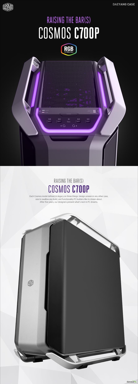 쿨러마스터COSMOS C700P