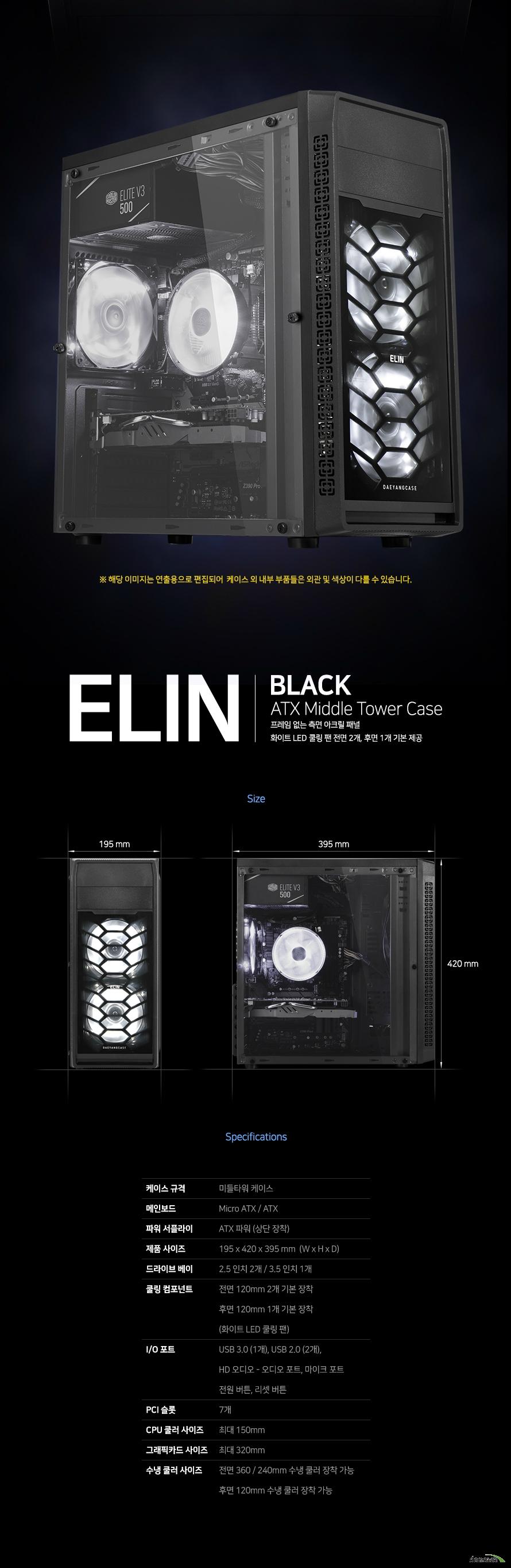 대양케이스  ELIN(블랙)