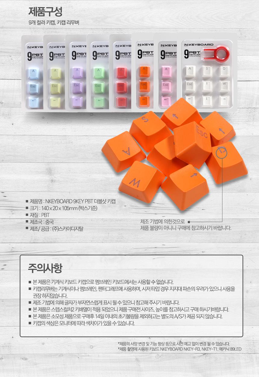 스카이디지탈 NKEYBOARD 9키 PBT 더블샷 컬러 키캡(퓨어화이트)