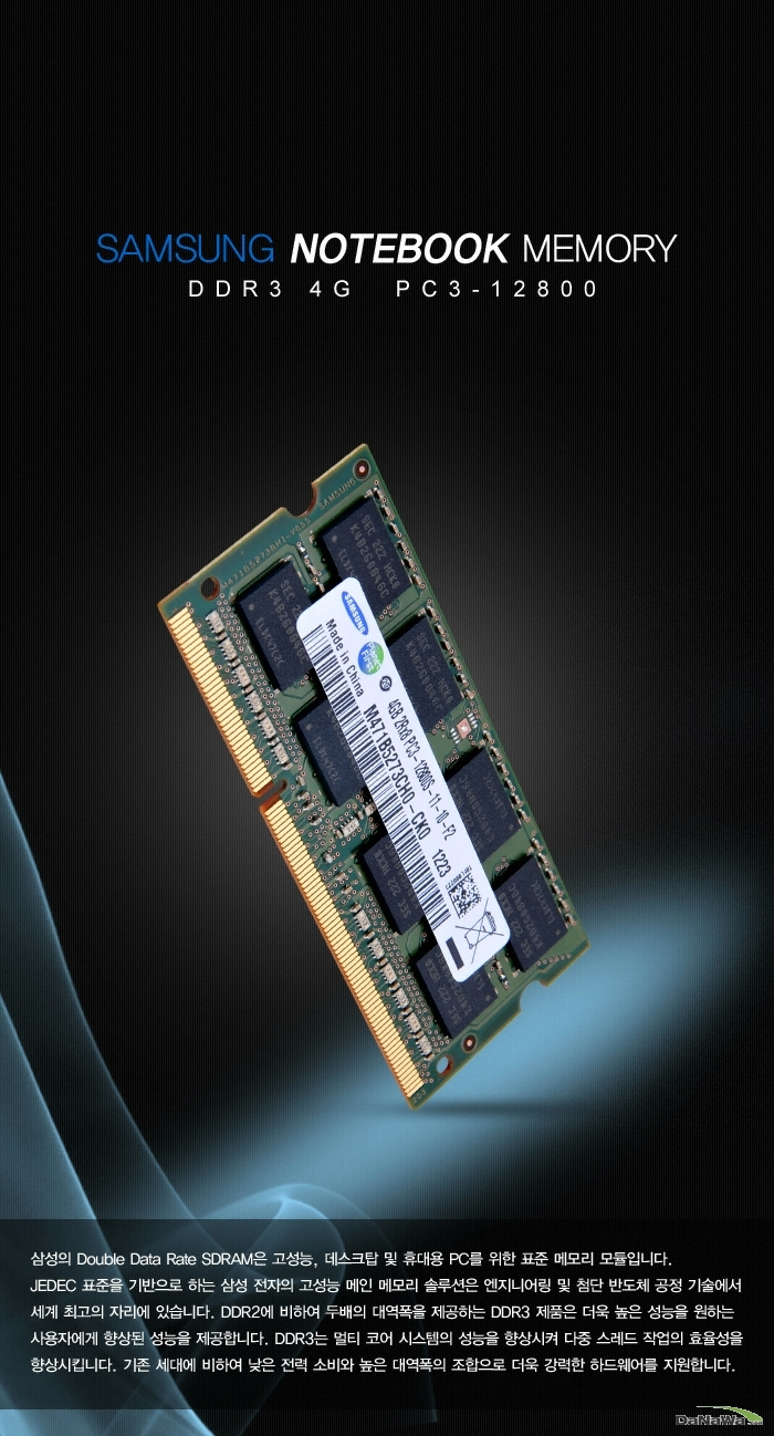 삼성전자 노트북 DDR3-1600 (4GB)