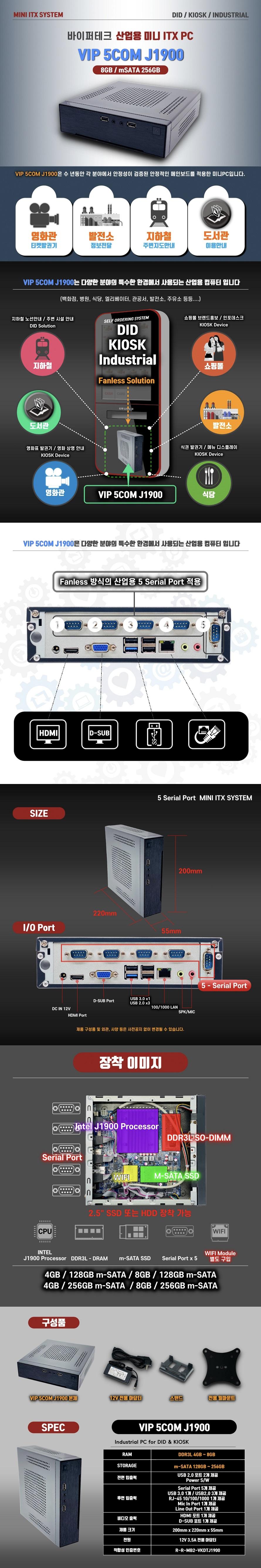 바이퍼테크 VIP 5COM J1900 (8GB, mSATA 256GB)