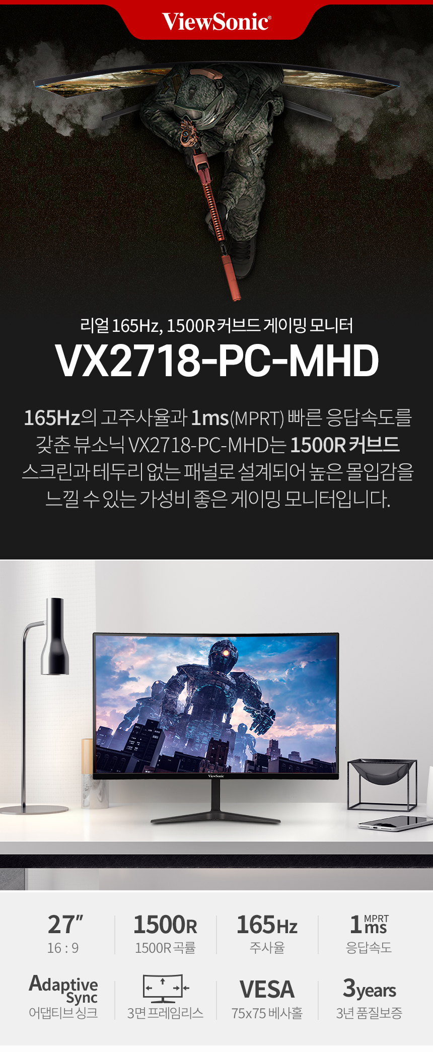 뷰소닉 VX2718-PC-MHD 1500R 커브드 리얼 165 게이밍 무결점