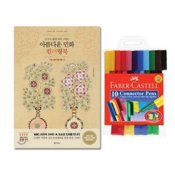 파버카스텔  커넥터펜 + 아름다운민화 컬러링북 세트 (10색)