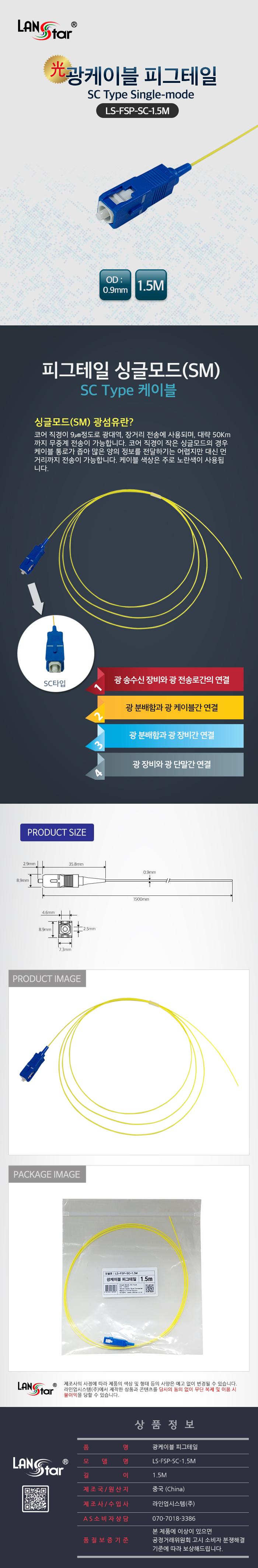 라인업시스템 LANSTAR LS-FSP-SC 광케이블 피그테일 (1.5m)