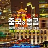 나무커머스  중국, 홍콩 유심 10일 1.5GB_이미지