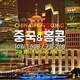 나무커머스  중국, 홍콩 유심 10일 1.5GB_이미지_0