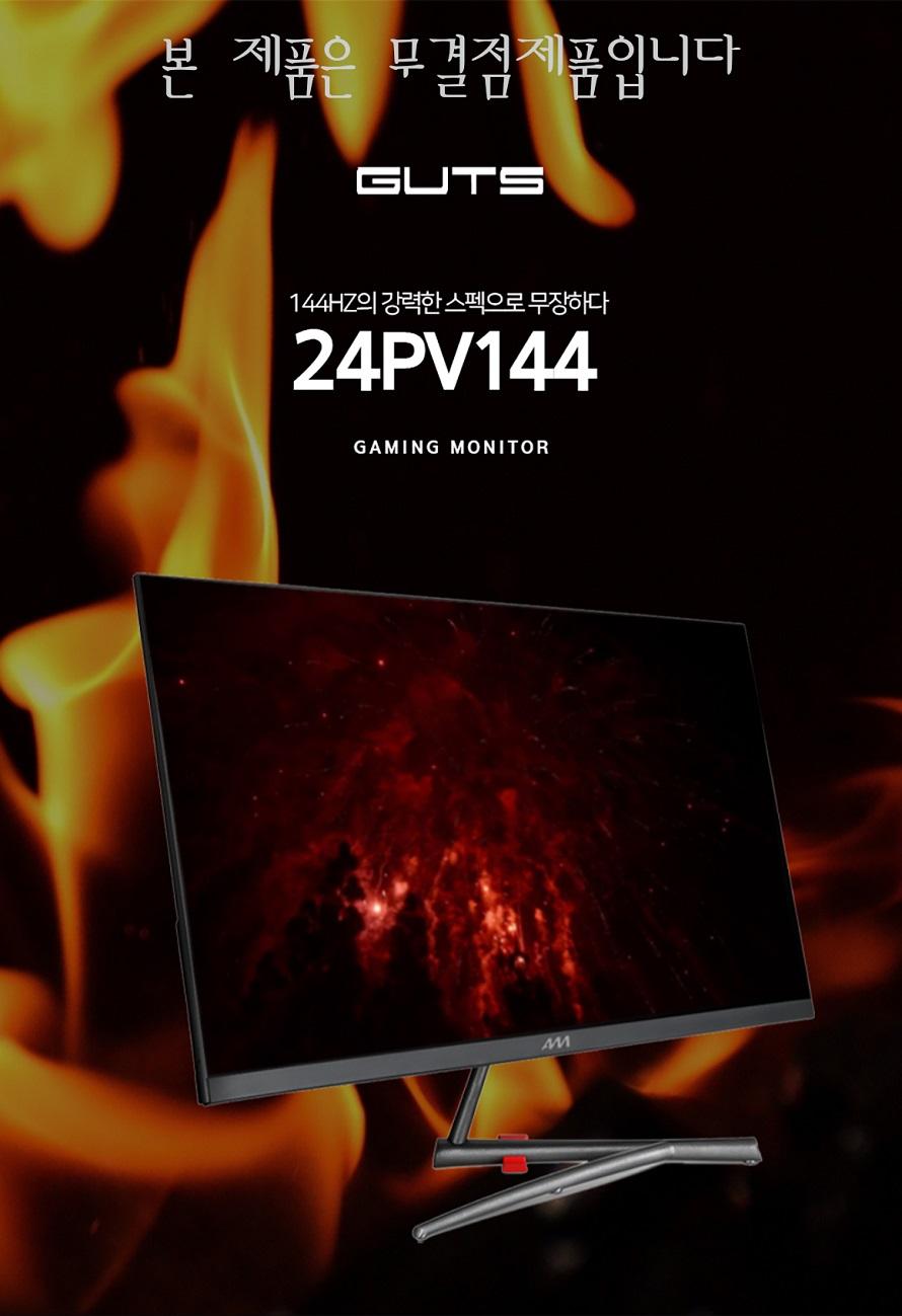 몬스타 가츠 24PV144 144 평면 게이밍 무결점