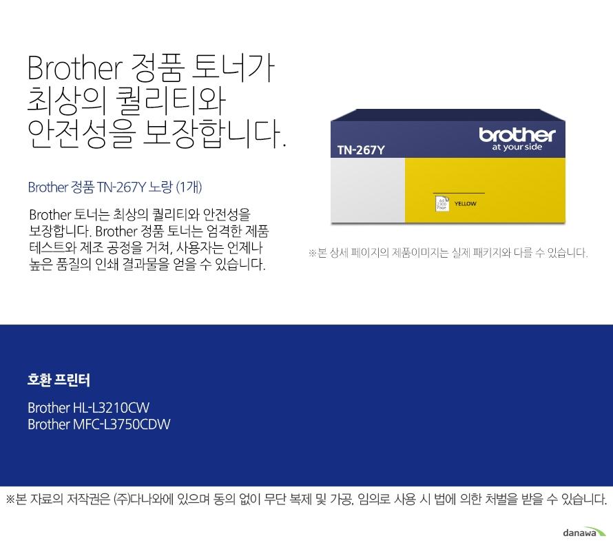 브라더 정품 토너가 최상의 퀄리티와 안전성을 보장합니다. Brother 정품 TN-267Y 노랑 (1개) 브라더 토너는 최상의 퀄리티와 안전성을 보장합니다. 브라더 정품 토너는 엄격한 제품 테스트와 제조 공정을 거쳐, 사용자는 언제나 높은 품질의 인쇄 결과물을 얻을 수 있습니다. 호환 프린터 브라더 HL-L3210CW   브라더 MFC-L3750CDW  브라더 베네핏츠 브라더는 타브랜드 토너와는 차별화된 최상의 인쇄 퍼포먼스와 품질을 제공하는 토너를 공급할 뿐만 아니라, 브라더만의 재활용 프로세스을 통해 환경까지 생각합니다.