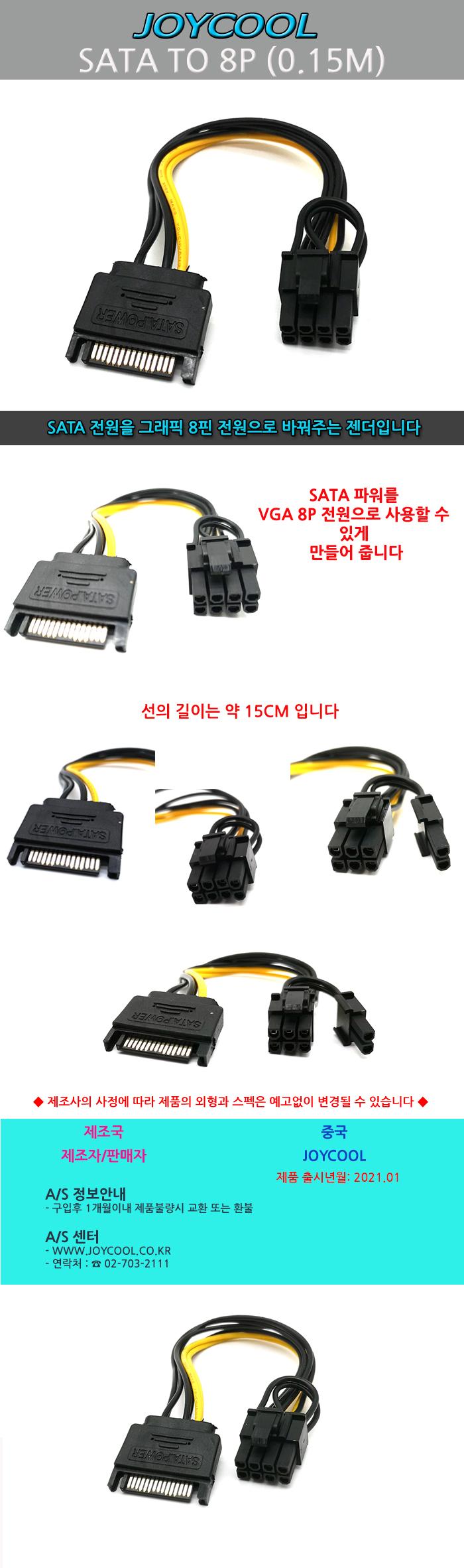 조이쿨 조이쿨 SATA to VGA 8핀 전원 변환 케이블 (0.15m)
