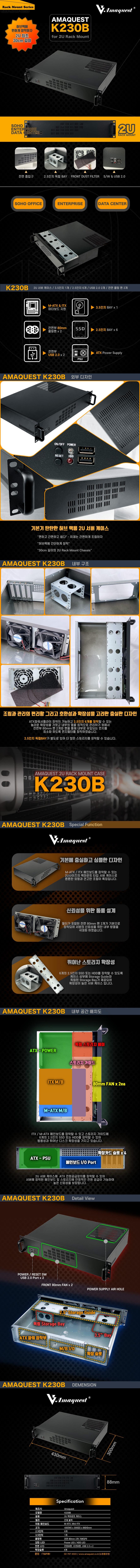 AMAQUEST K230B