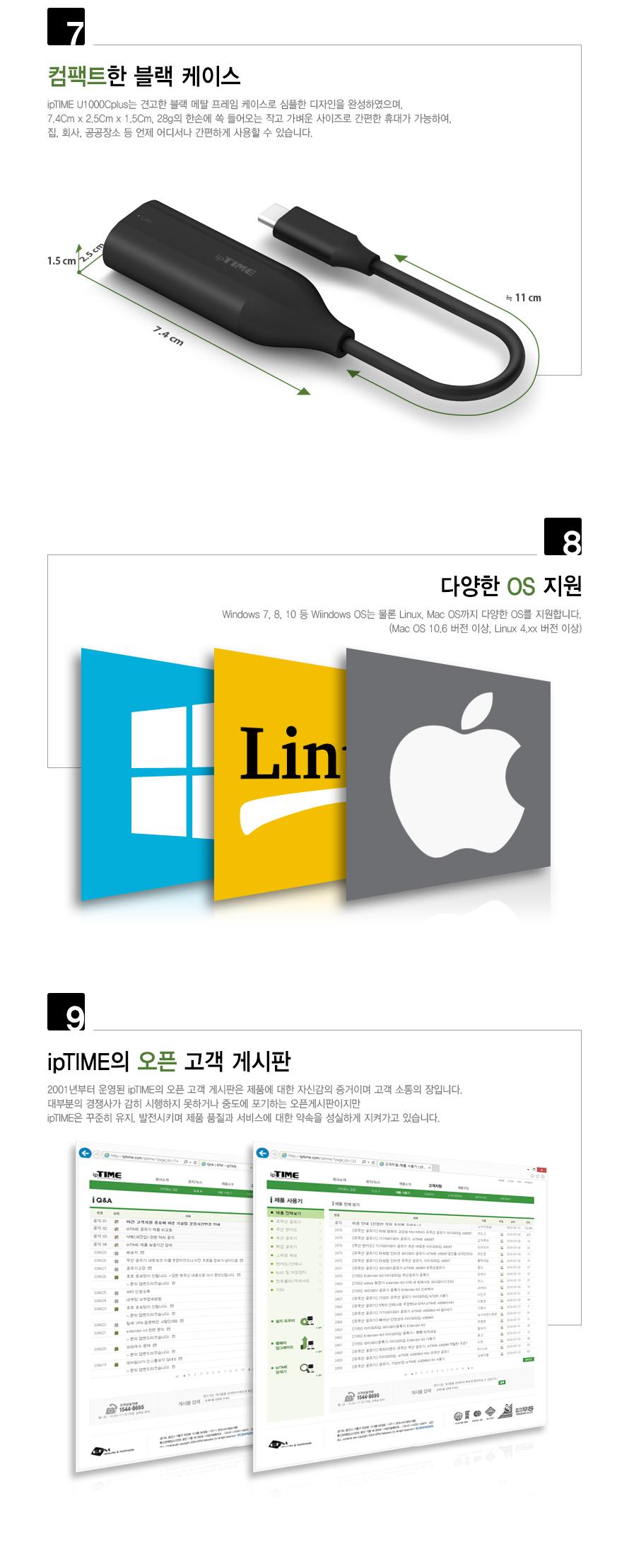 EFM ipTIME U1000C plus 기가비트 랜카드