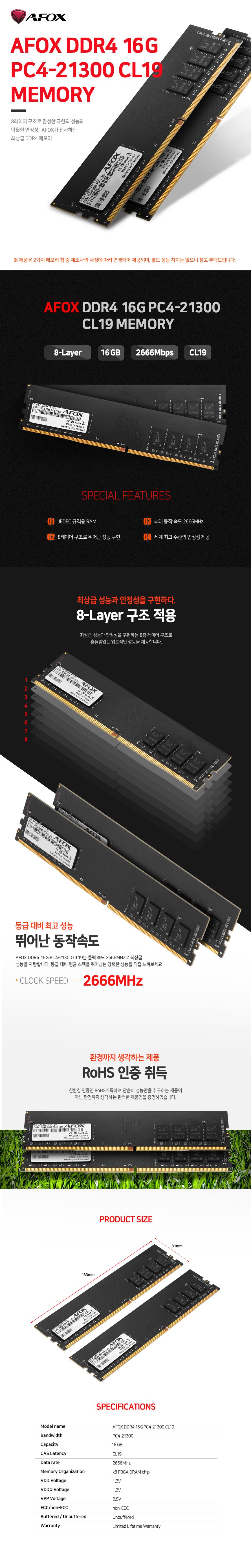 AFOX  DDR4 16G PC4-21300 CL19
