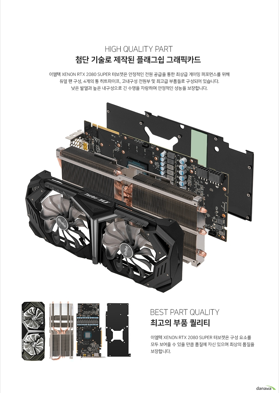 이엠텍 XENON 지포스 RTX 2080 SUPER TURBO JET V2 OC D6 8GB