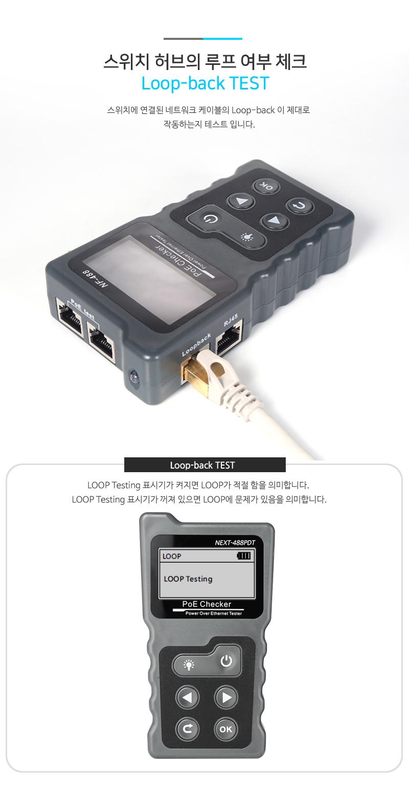 이지넷유비쿼터스  POE 랜 테스터기 (NEXT-488PDT)