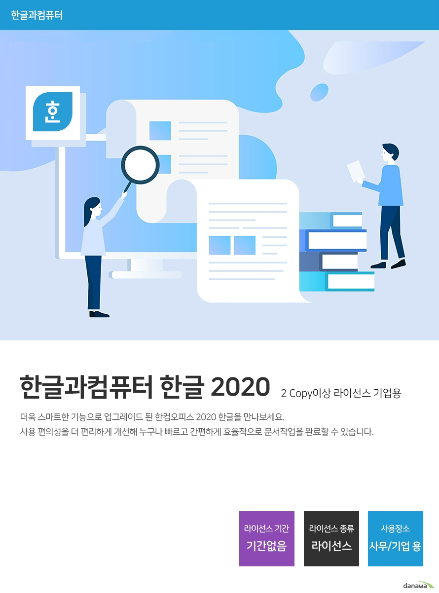 한글과컴퓨터  한컴 한글 2020 기업용(2 Copy이상 라이선스)