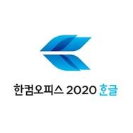 한글과컴퓨터 한컴 한글 2020 (2 Copy이상 라이선스 기업용) 수도권