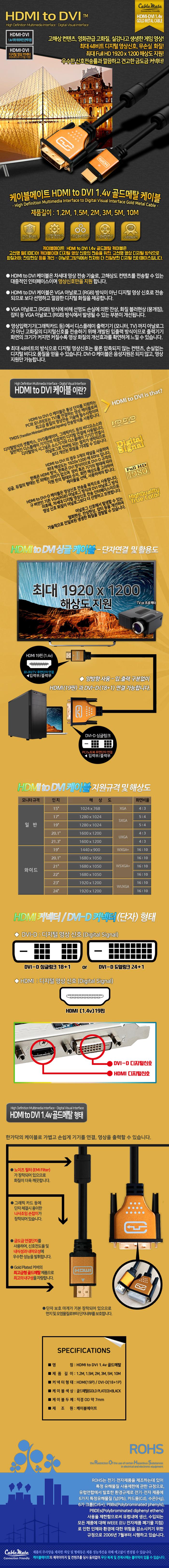 CABLEMATE HDMI to DVI Ver1.4 골드메탈 케이블 (3m)