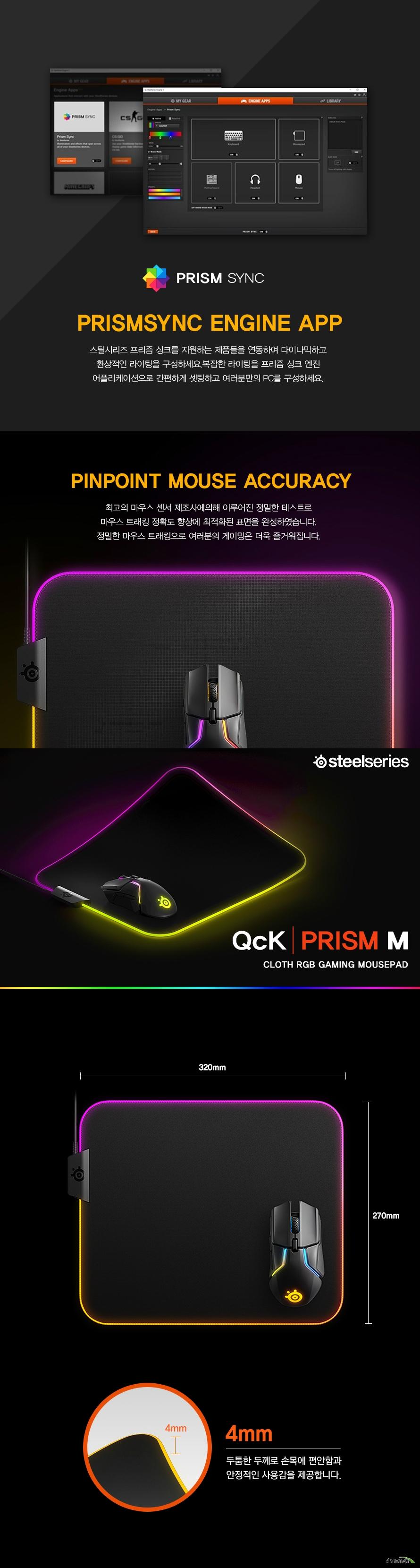 스틸시리즈  QcK Prism Cloth Medium 게이밍 마우스패드