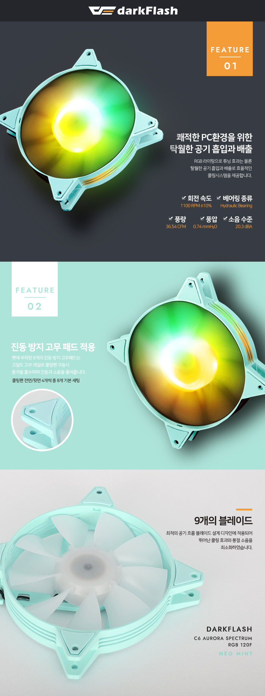 darkFlash C6MS RGB (네오 민트 3PACK)