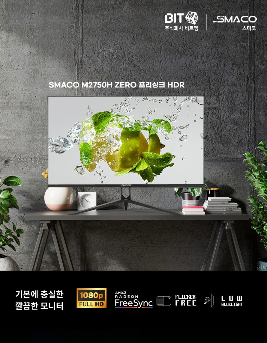 비트엠 SMACO M2750H ZERO 프리싱크 HDR