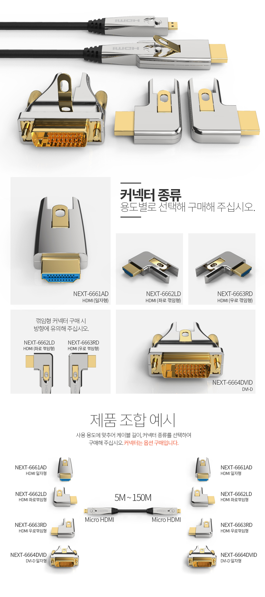 이지넷유비쿼터스  Micro HDMI to DVI-D 일자형 젠더 (NEXT-6664DVID)