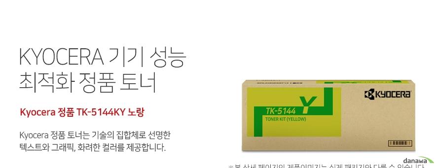 쿄세라 기기 성능 최적화 정품 토너 Kyocera 정품 TK-5144KY 노랑 쿄세라 정품 토너는 기술의 집합체로 선명한 텍스트와 그래픽, 화려한 컬러를 제공합  니다. 호환 프린터 쿄세라 M6530cdn   쿄세라 P6130CDN  높은 인쇄 품질 생산성 향상 고품질의 원료와 초미세의 정밀한  토너 입자로 교세라 정품 토너는 깨끗하고 선명한   글자와 이미지를 제공합니다. 토너량 (ISO/IEC 규격기준), 기기의 생산성과 안전성을 보장합니다.
