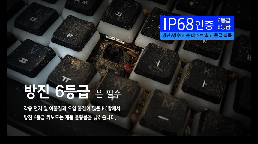 RIZUM  RK301 광축 완전방수 푸딩 키캡 게이밍 키보드