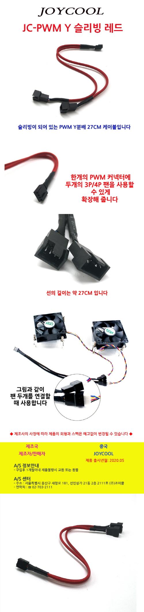 조이쿨 PWM Y 슬리빙 레드 (0.27m)