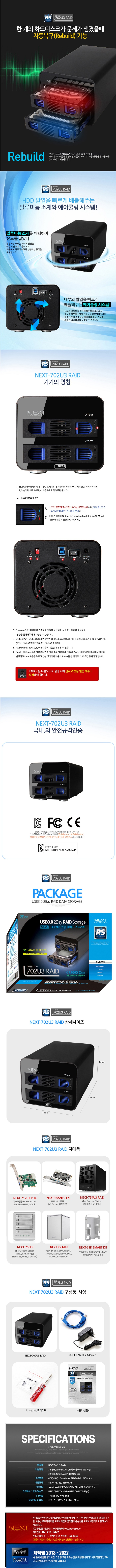 이지넷유비쿼터스 넥스트 NEXT-702U3 RAID (36TB)